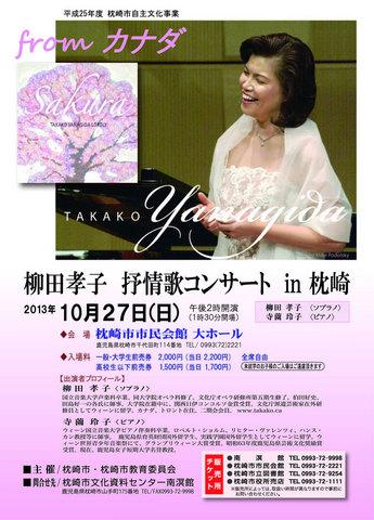 Yanagida-Takako-concert-Mak.jpg